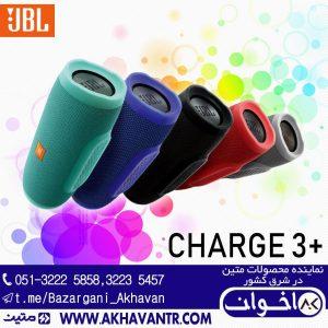 اسپیکر بلوتوث Charge3+ JBL