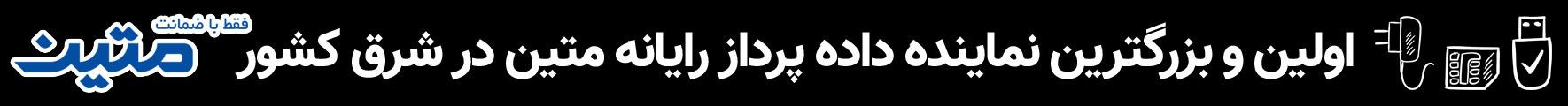 بازرگانی اخوان مشهد