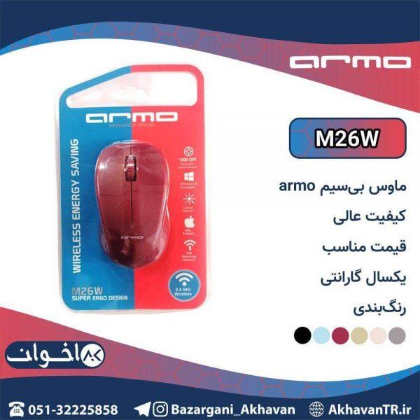 موس بی سیم Armo مدل M26W