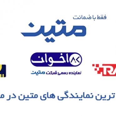 نمایندگی های متین مشهد