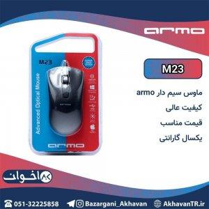 موس سیم دار Armo مدل M23