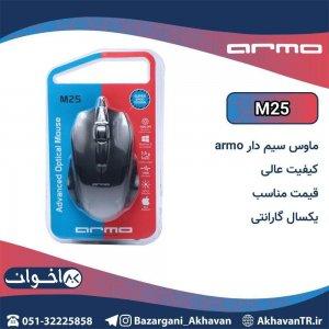 موس سیم دار آرمو مدل M25