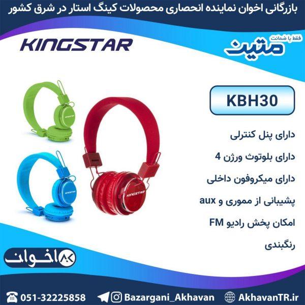 هدفون کینگ استار مدل KBH30