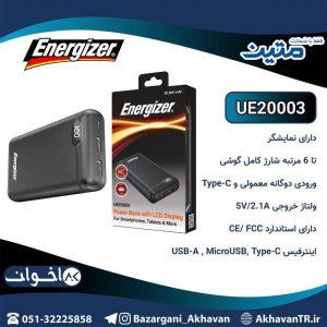 پاوربانک UE20003 انرجایزر (1)
