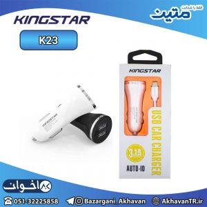 شارژر فندکی کینگ استار مدل K23 i