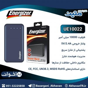 پاوربانک UE10022 انرجایزر