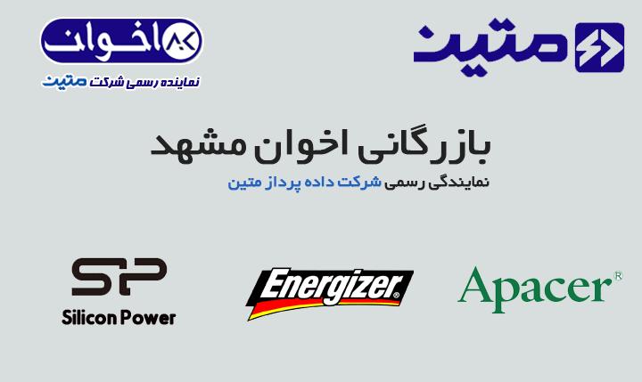 نمایندگی شرکت متین در مشهد
