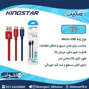 کابل K60 کینگ استار