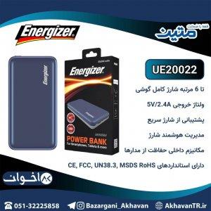 پاوربانک UE20022 انرجایزر