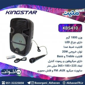 اسپیکر KBS410 کینگ استار