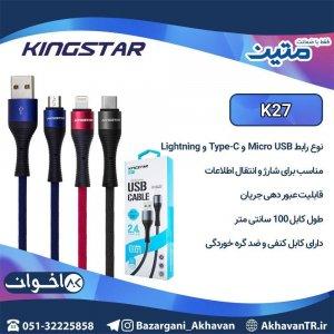 قیمت کابل شارژ کینگ استار