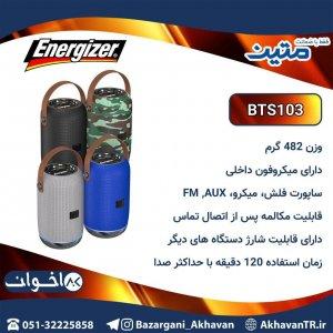اسپیکر انرجایزر مدل BTS103