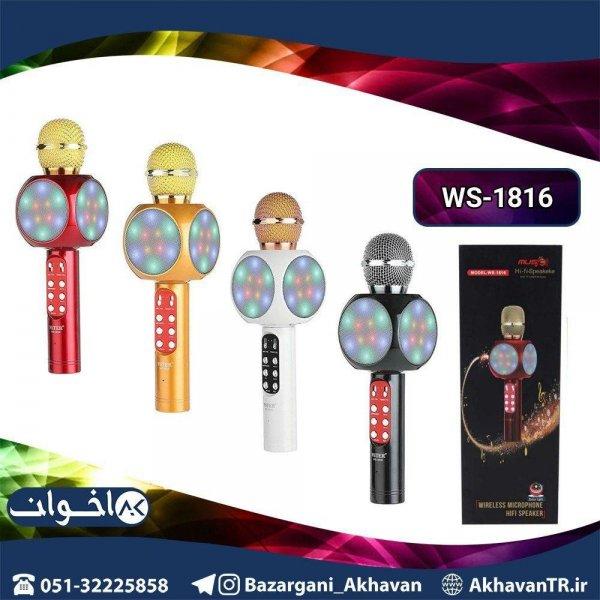 میکروفون اسپیکر WS-1816