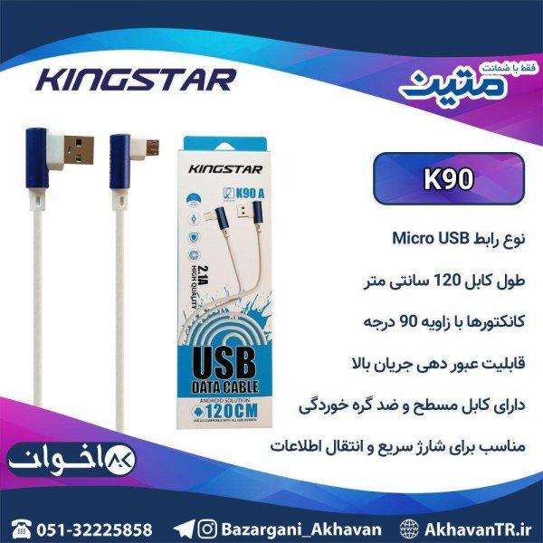 کابل K90 کینگ استار