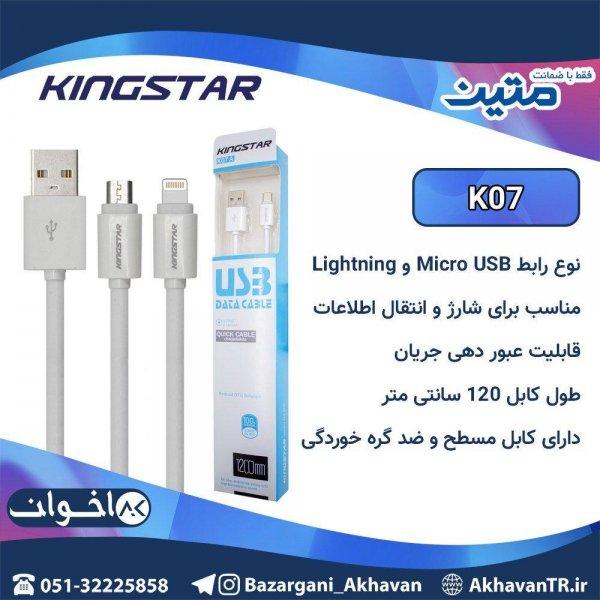 کابل K07 کینگ استار