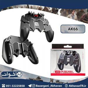 دسته پابجی Ak-66 (1)
