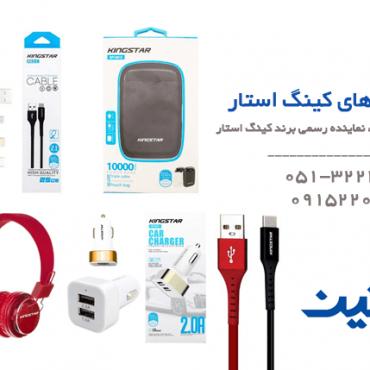 لیست قیمت کابل شارژ کینگ استار