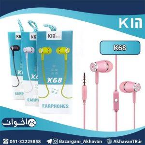 هندزفری Kin K68