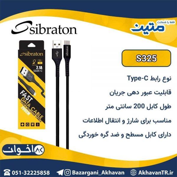 کابل S325 i سیبراتون