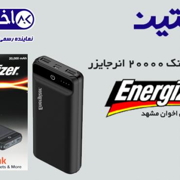 خرید-پاور-بانک-energizer-20000