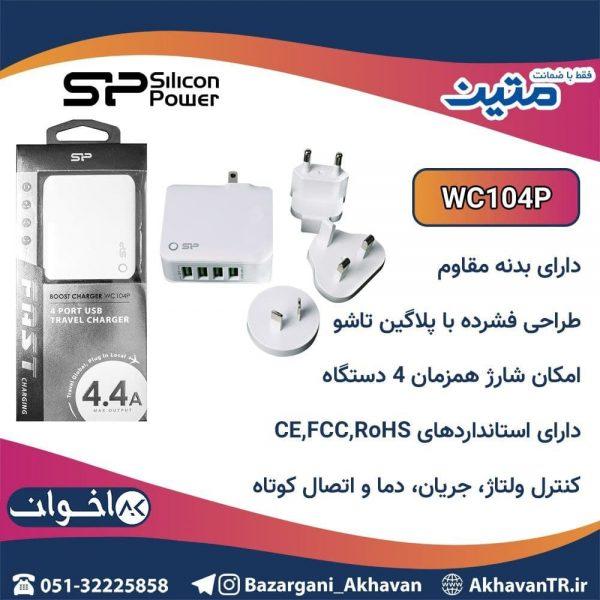 شارژر دیواری سیلیکونپاور مدل WC104P