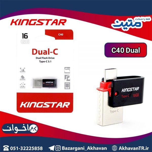 فلش OTG کینگ استار C40 Dual USB3.1