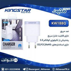 شارژر Kw188Q کینگ استار
