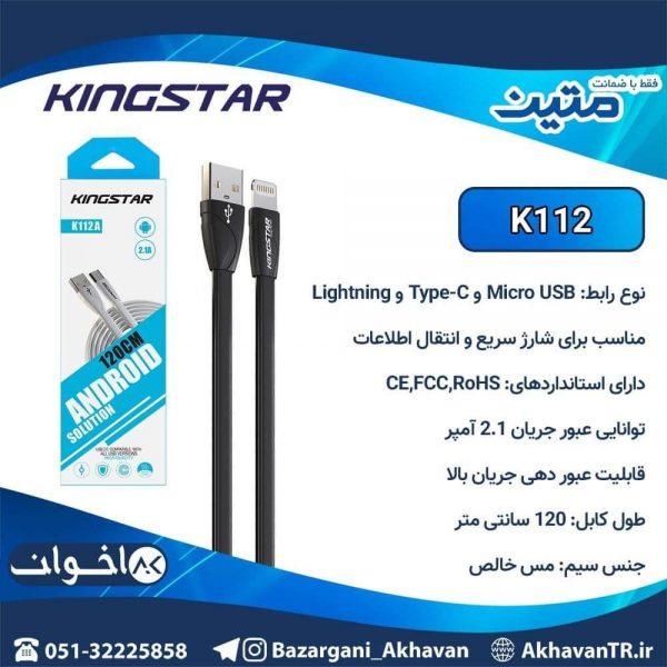 کابل شارژ K112 کینگ استار