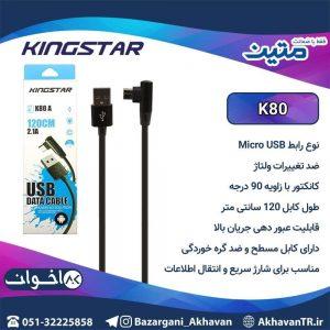 کابل شارژ K80 کینگ استار